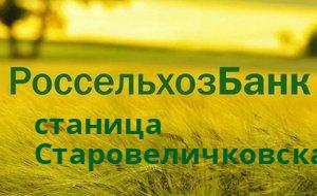 Справочная информация: Банкоматы Россельхозбанка в городe станица Старовеличковская — часы работы и адреса терминалов на карте