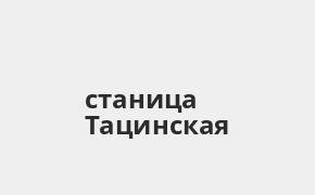 Справочная информация: Банкоматы Россельхозбанка в городe станица Тацинская — часы работы и адреса терминалов на карте
