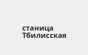 Справочная информация: Банкоматы Россельхозбанка в городe станица Тбилисская — часы работы и адреса терминалов на карте