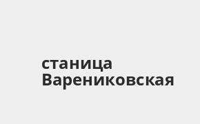 Справочная информация: Банкоматы Россельхозбанка в городe станица Варениковская — часы работы и адреса терминалов на карте