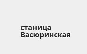 Справочная информация: Банкоматы Россельхозбанка в городe станица Васюринская — часы работы и адреса терминалов на карте