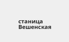 Справочная информация: Россельхозбанк в городe станица Вешенская — адреса отделений и банкоматов, телефоны и режим работы офисов