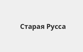 Справочная информация: Банкоматы Россельхозбанка в Старой Руссе — часы работы и адреса терминалов на карте