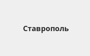 Справочная информация: Банкоматы Россельхозбанка в Ставрополе — часы работы и адреса терминалов на карте