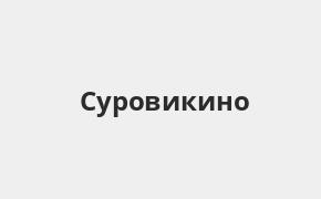 Справочная информация: Россельхозбанк в Суровикино — адреса отделений и банкоматов, телефоны и режим работы офисов