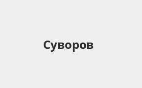 Справочная информация: Россельхозбанк в Суворове — адреса отделений и банкоматов, телефоны и режим работы офисов