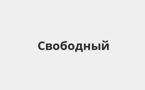 Справочная информация: Россельхозбанк в Свободном — адреса отделений и банкоматов, телефоны и режим работы офисов