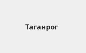 Справочная информация: Россельхозбанк в Таганроге — адреса отделений и банкоматов, телефоны и режим работы офисов