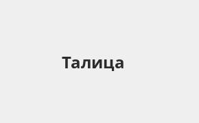 Справочная информация: Банкоматы Россельхозбанка в Талице — часы работы и адреса терминалов на карте
