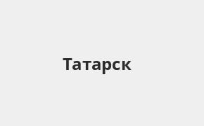 Справочная информация: Банкоматы Россельхозбанка в Татарске — часы работы и адреса терминалов на карте