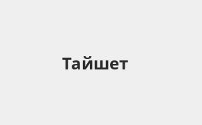 Справочная информация: Россельхозбанк в Тайшете — адреса отделений и банкоматов, телефоны и режим работы офисов