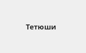Справочная информация: Россельхозбанк в Тетюшах — адреса отделений и банкоматов, телефоны и режим работы офисов