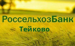 Справочная информация: Банкоматы Россельхозбанка в Тейково — часы работы и адреса терминалов на карте