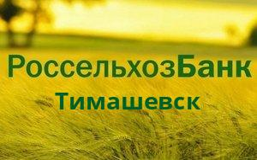 Справочная информация: Россельхозбанк в Тимашевске — адреса отделений и банкоматов, телефоны и режим работы офисов