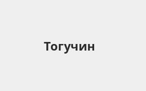 Справочная информация: Россельхозбанк в Тогучине — адреса отделений и банкоматов, телефоны и режим работы офисов