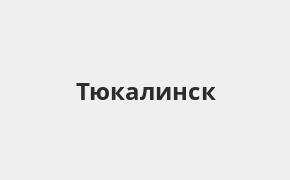 Справочная информация: Банкоматы Россельхозбанка в Тюкалинске — часы работы и адреса терминалов на карте