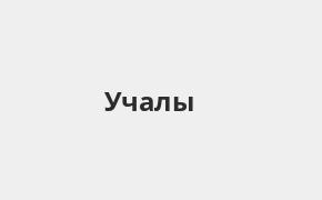 Справочная информация: Россельхозбанк в Учалах — адреса отделений и банкоматов, телефоны и режим работы офисов