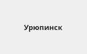 Справочная информация: Россельхозбанк в Урюпинске — адреса отделений и банкоматов, телефоны и режим работы офисов