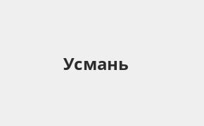 Справочная информация: Россельхозбанк в Усмани — адреса отделений и банкоматов, телефоны и режим работы офисов