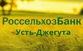 Справочная информация: Банкоматы Россельхозбанка в Усть-Джегуте — часы работы и адреса терминалов на карте