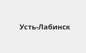 Справочная информация: Банкоматы Россельхозбанка в Усть-Лабинске — часы работы и адреса терминалов на карте