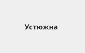 Справочная информация: Россельхозбанк в Устюжне — адреса отделений и банкоматов, телефоны и режим работы офисов