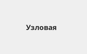 Справочная информация: Банкоматы Россельхозбанка в Узловой — часы работы и адреса терминалов на карте