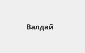 Справочная информация: Россельхозбанк в Валдае — адреса отделений и банкоматов, телефоны и режим работы офисов