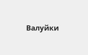 Справочная информация: Банкоматы Россельхозбанка в Валуйках — часы работы и адреса терминалов на карте