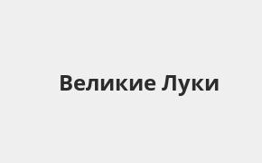 Справочная информация: Россельхозбанк в Великих Луках — адреса отделений и банкоматов, телефоны и режим работы офисов