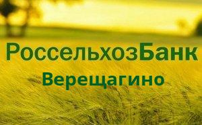 Справочная информация: Банкоматы Россельхозбанка в Верещагино — часы работы и адреса терминалов на карте