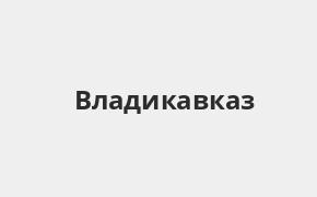 Справочная информация: Россельхозбанк в Владикавказе — адреса отделений и банкоматов, телефоны и режим работы офисов