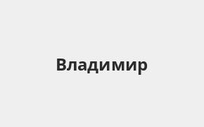 Справочная информация: Россельхозбанк в Владимире — адреса отделений и банкоматов, телефоны и режим работы офисов