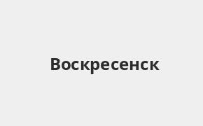 Справочная информация: Банкоматы Россельхозбанка в Воскресенске — часы работы и адреса терминалов на карте