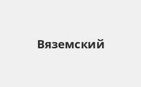 Справочная информация: Банкоматы Россельхозбанка в Вяземском — часы работы и адреса терминалов на карте