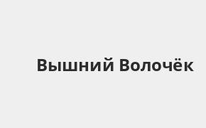 Справочная информация: Банкоматы Россельхозбанка в Вышнем Волочке — часы работы и адреса терминалов на карте