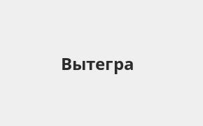 Справочная информация: Россельхозбанк в Вытегре — адреса отделений и банкоматов, телефоны и режим работы офисов