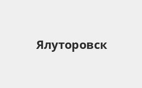 Справочная информация: Банкоматы Россельхозбанка в Ялуторовске — часы работы и адреса терминалов на карте