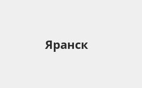 Справочная информация: Россельхозбанк в Яранске — адреса отделений и банкоматов, телефоны и режим работы офисов