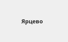 Справочная информация: Банкоматы Россельхозбанка в Ярцево — часы работы и адреса терминалов на карте