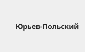 Справочная информация: Банкоматы Россельхозбанка в Юрьев-Польском — часы работы и адреса терминалов на карте