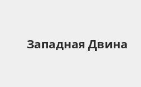 Справочная информация: Россельхозбанк в Западной Двине — адреса отделений и банкоматов, телефоны и режим работы офисов