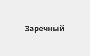 Справочная информация: Банкоматы Россельхозбанка в Заречном — часы работы и адреса терминалов на карте