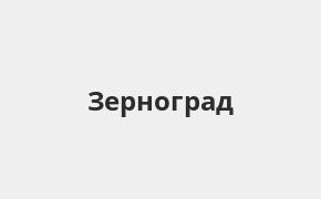 Справочная информация: Банкоматы Россельхозбанка в Зернограде — часы работы и адреса терминалов на карте