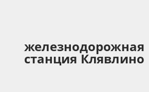 Справочная информация: Россельхозбанк в городe железнодорожная станция Клявлино — адреса отделений и банкоматов, телефоны и режим работы офисов