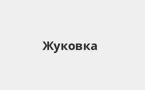 Справочная информация: Россельхозбанк в Жуковке — адреса отделений и банкоматов, телефоны и режим работы офисов