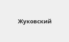 Справочная информация: Банкоматы Россельхозбанка в Жуковском — часы работы и адреса терминалов на карте